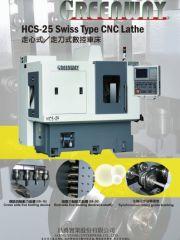 Обложка Токарный автомат HCS-25 швейцарского типа