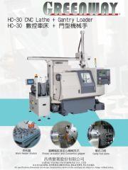 Обложка Токарный станок HC-30 с системой автоматической загрузки заготовок