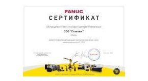 """ООО """"Станким"""" получило обновленный сертификат партнера компании FANUC в области средств автоматизации и систем ЧПУ."""
