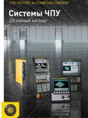 Обложка Системы ЧПУ