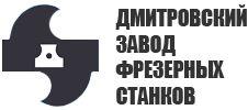 Дмитровский Завод Фрезерных Станков