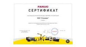 """ООО """"Станким"""" стало сертифицированным партнером компании FANUC в области средств автоматизации - систем ЧПУ и приводной техники."""