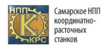 Самарское НПП координатно-расточных станков